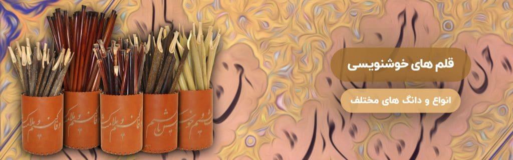 قلم های خوشنویسی