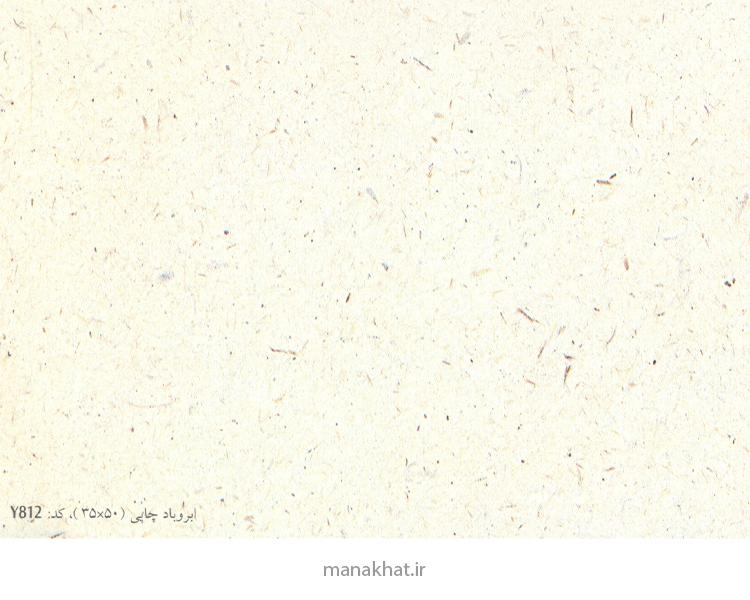 کاغذ چاپی خوشنویسی