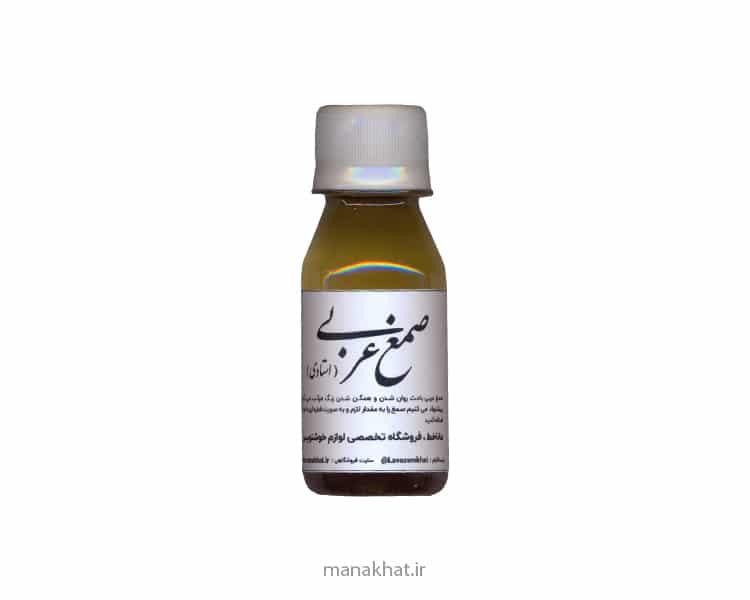 صمغ عربی خوشنویسی