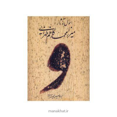 کتاب احوال و آثار میرزا محمد کاظم تهرانی