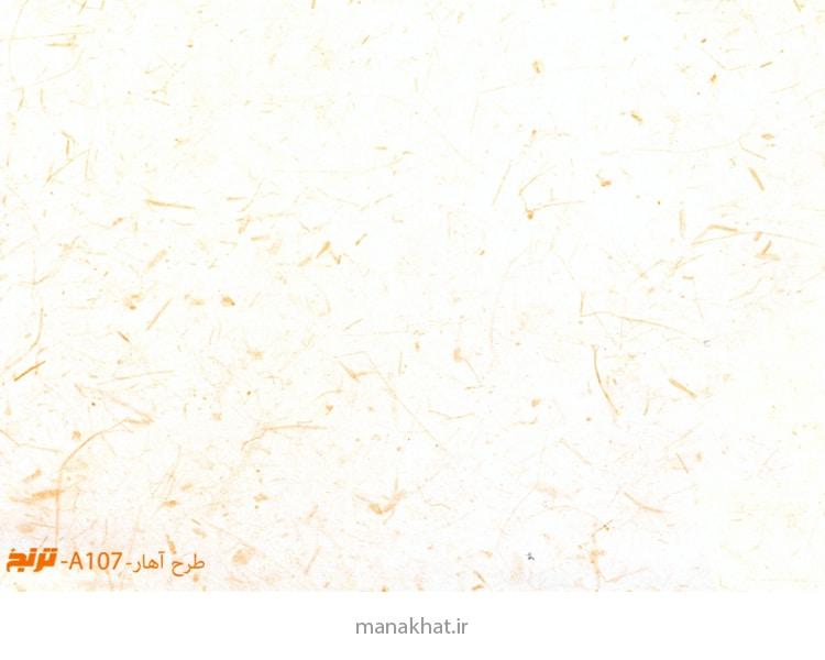 کاغذ چاپی خوشنویسی ترنج