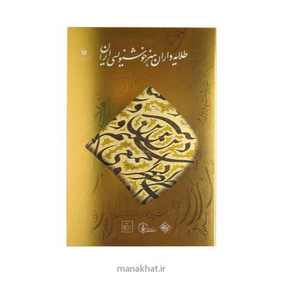 کتاب طلایه داران خوشنویسی ایران