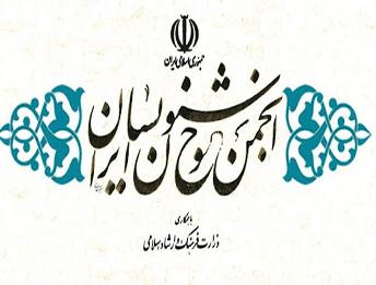 لوگوی انجمن خوشنویسان
